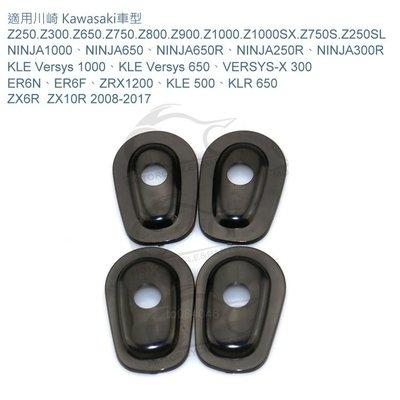 方向燈 墊片 轉接座 轉接墊片 燈座 Kawasaki Z250 Z300 Z650 Z800 川崎 ZX6R