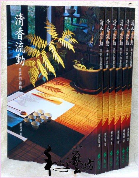《和平藝坊》遠流出版-清香流動:品茶的遊戲    原價$500元特賣只要$400元