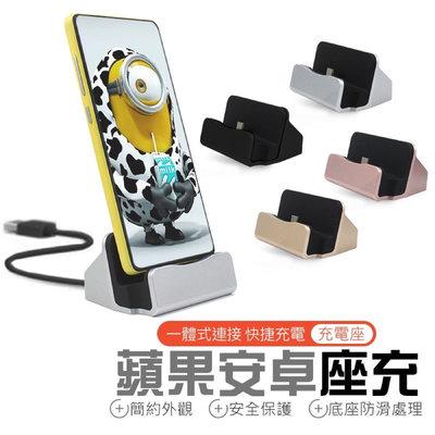 【蘋果安卓座充】充電線 傳輸線 蘋果線 充電器支架座充 安卓 APPLE  IPHONE