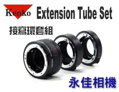 永佳相機_Kenko DG 新版 Extension Tube Set   接寫環套組【 SONY用】