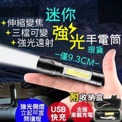 【99網購】現貨 # 迷你伸縮變焦手電筒/ 媲美Q5/COB/LED/14500/三號電池/聚焦/廣角/隨身/照明/攜帶