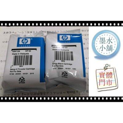 (墨水小舖)4組免運 HP NO.63 / 63 黑+彩 原廠裸裝墨水匣 HP 1110 2130 3630 3830