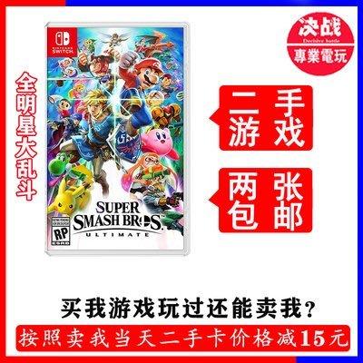 LEGO超級大玩家 任天堂二手Switch遊戲 NS任天堂全明星大亂斗 雙人 中文