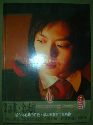 梁詠琪 GIGI 金城武 莫文蔚 心動寫真集 1999年 香港版 絕版