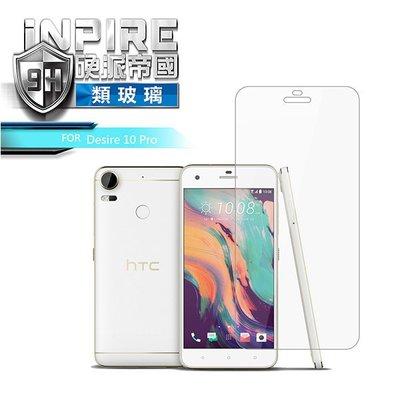 *PHONE寶*iNPIRE 硬派帝國 HTC Desire 10Pro 極薄 9H PET保護貼 類玻璃 0.12MM