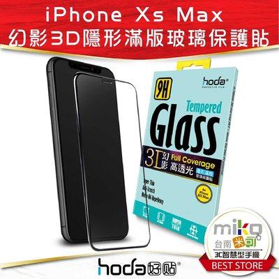 Hoda 好貼 iPhone XS MAX 幻影3D隱形滿版9H鋼化玻璃保護貼【嘉義MIKO米可手機館】