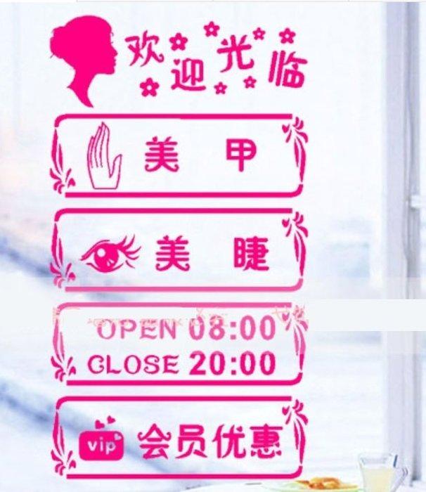 小妮子的家@美甲美睫美瞳營業時間壁貼/牆貼/玻璃貼/磁磚貼/汽車貼/家具