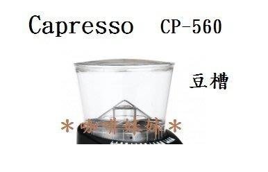 *咖啡妹妹*卡布蘭莎 Capresso  CP-560 配件 豆槽 新北市