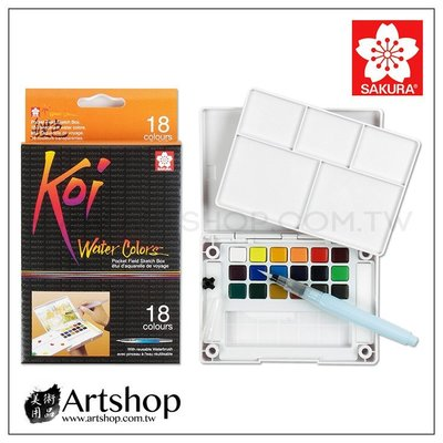 【Artshop美術用品】日本 SAKURA 櫻花 Koi 塊狀水彩套裝 (18色寫生組) 附自來水筆