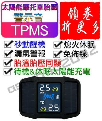 (公司現貨 附發票)無線太陽能摩托車胎壓偵測器 TPMS 胎壓監測器 胎外式 胎壓監測