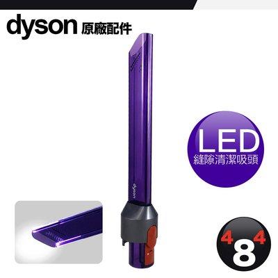Dyson 原廠 V7 V8 V10 V11 LED縫隙 吸頭 全新 現貨