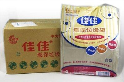【網購衛浴店】佳佳垃圾袋(特大)85*70cm 10個*30包/箱  300個入