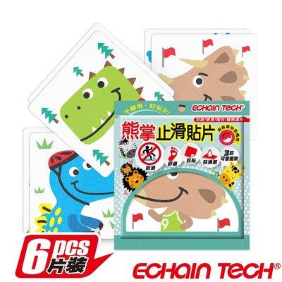 ECHAIN TECH  恐龍A款 動物防滑貼片 動物止滑貼片 金鋼砂防滑貼片 卡通止滑貼片 浴室止滑貼片 樓梯防滑貼片