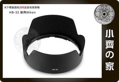 小齊的家 NIKON副廠AF-S 18-70mm 18-105mm 18-135mm D90 D7000 KIT鏡 旅遊鏡 鏡頭遮光罩HB-32 台北市