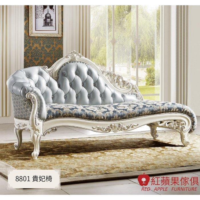 [紅蘋果傢俱] HXW 8801 法式貴妃椅 躺椅 搖椅 腳踏