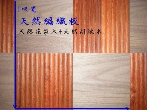 網路建材行☆造型柔音編織板-天然花梨木+胡桃木☆設計師必用產品-2