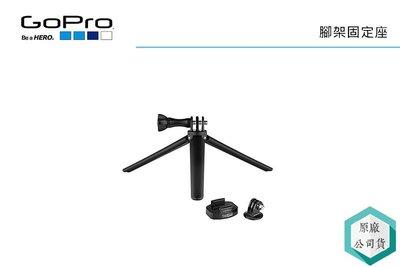 《視冠 高雄》GoPro 腳架固定座 ABQRT-002 放置 桌上型 穩定 小腳架 GOPRO8 公司貨