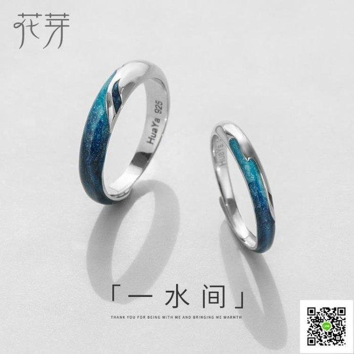 情侶戒指 設計國風系列一水間對戒純銀極簡約學生個性情侶戒指 玫瑰女孩