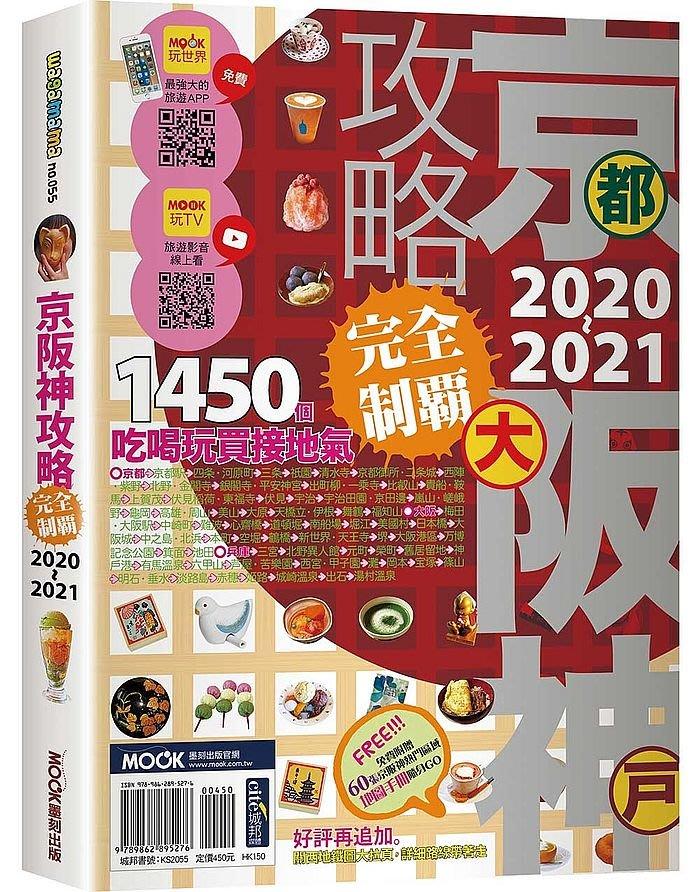 9789862895276 【大師圖書墨刻】京阪神攻略完全制霸2020-2021