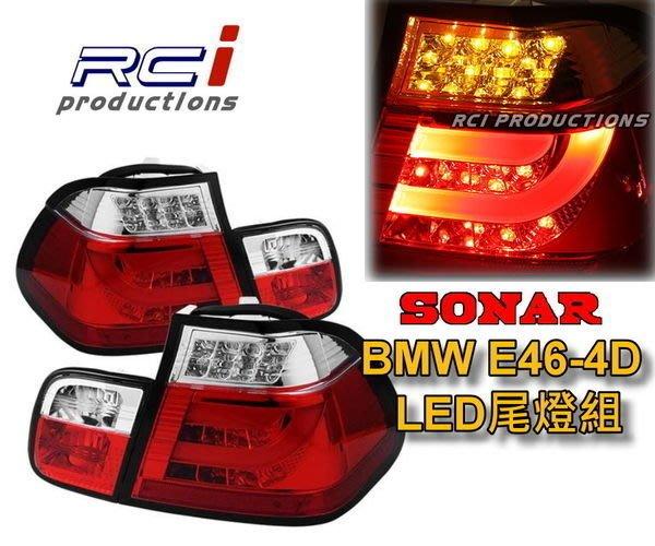 RC HID LED專賣店 台灣秀山 SONAR BMW E46 4D 四門專用 LED光條尾燈 直上免修改