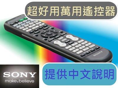 真正原裝品 提供原廠中文說明 RM-VLZ620 SONY學習型萬用遙控器 電視DVD藍光音響播放機數位機上盒第四台BD