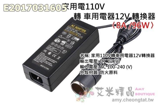 【艾米精品】家用電110V轉車用電器12V轉換器〈足標12V/8A/96W〉(國際電壓100-240)變壓器點煙器