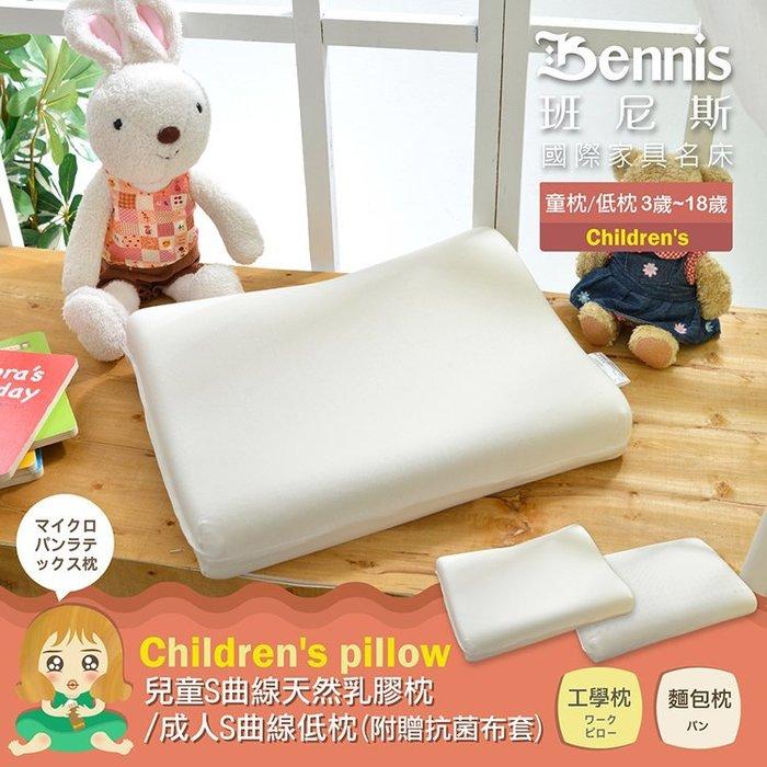 【班尼斯國際名床】~唯一正宗馬來西亞~兒童S曲線天然乳膠枕/成人S曲線低枕(附贈抗菌布套),超取限兩顆!