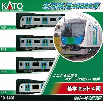 [玩具共和國] KATO 10-1400 西武40000系 基本セット(4両)