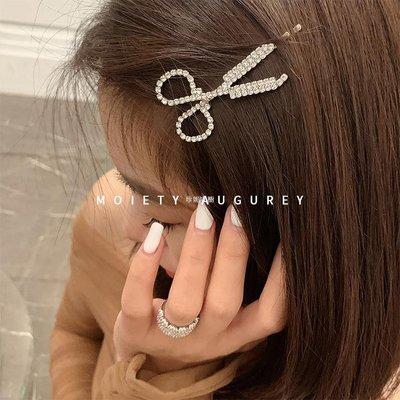 珍妮衣櫥 MOIETY創意設計感鑲鉆剪刀發夾少女INS頭飾邊夾劉海一字夾