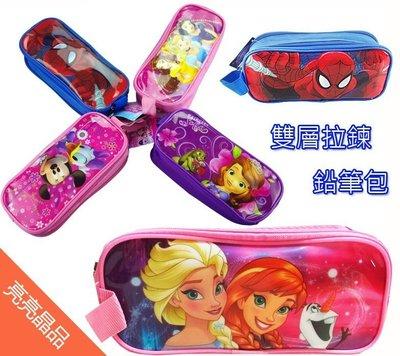 ☆亮亮晶品☆ 迪士尼 冰雪奇緣 艾莎 蘇菲亞小公主 迪士尼公主 蜘蛛人 雙層 拉鍊 筆袋 筆包 鉛筆盒 收納 鉛筆包
