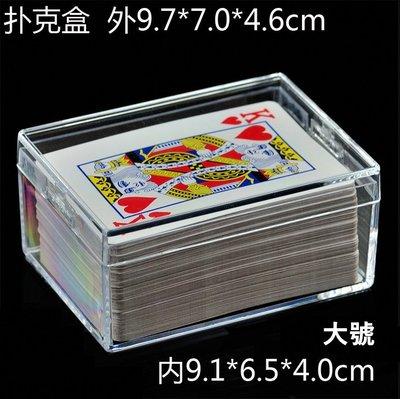多功能透明名片盒-透明塑膠盒 撲克牌盒 名片盒 信用卡收納盒 PS透明盒密封包裝盒(大號)_☆找好物FINDGOODS☆