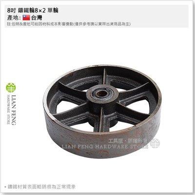 【工具屋】*含稅* 8吋 鑄鐵輪8×2 單輪 附6203培林 重型銑輪 鐵車輪 鐵輪子 大型空壓機工作輪 加厚輪子