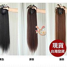 .°。.☆小婷來福*.。°W131假髮片3D直髮增髮量補頭頂遮白髮減齡假髮片,1頂售價399元