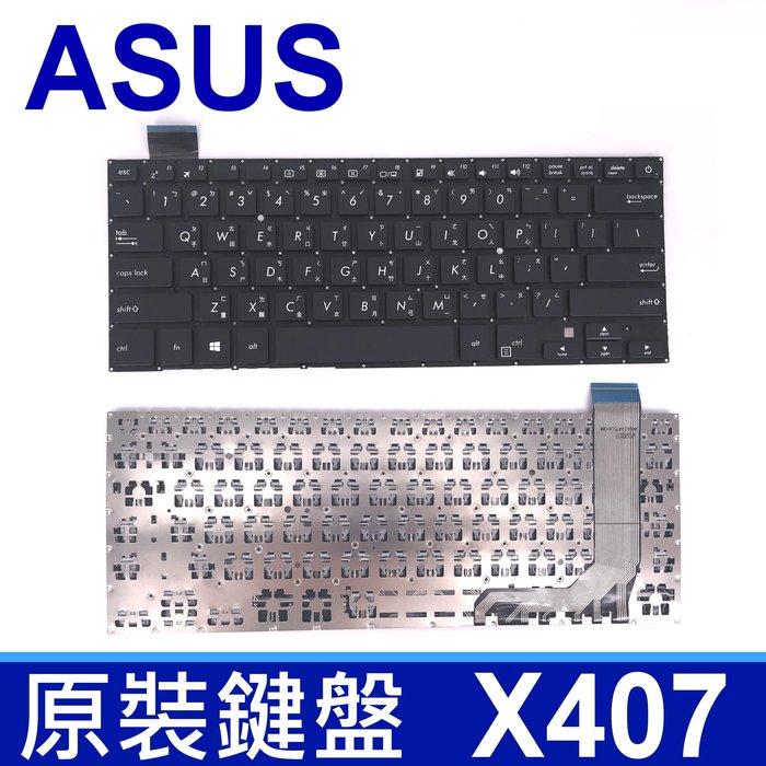 ASUS 華碩 X407 繁體中文 筆電 鍵盤 X407U X407M X407UB X407MA