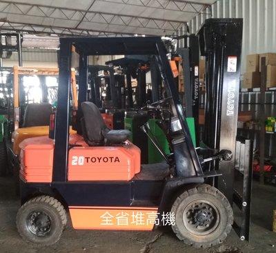 [全省堆高機]日本中古堆高機 豐田2.0頓柴油堆高機 3節5米  進口證明  TS證明