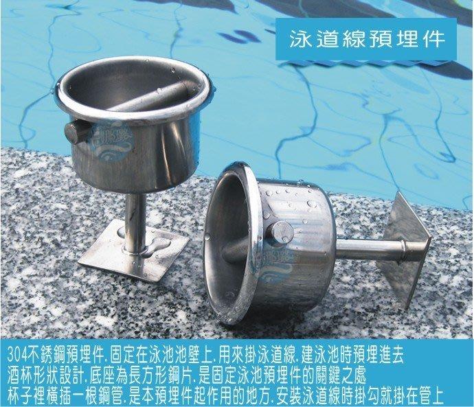 【奇滿來】游泳池設備 水道線預埋器 泳道水道分隔線  水道線座 水道掛勾  AQAX