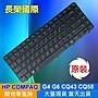 《長榮國際》全新繁體中文鍵盤 HP COMPAQ  ...