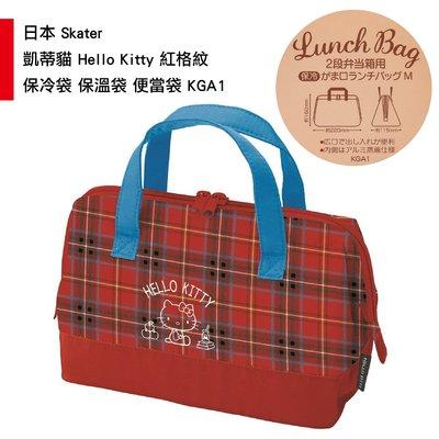 日本 SKATER 凱蒂貓 Hello Kitty 紅格紋 保冷袋 保溫袋 便當袋 KGA1