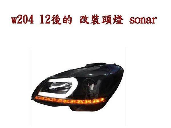 花蓮【阿勇的店】 benz w204 2012 c300 c200小改款專用黑框c型光柱+led方向燈魚眼大燈