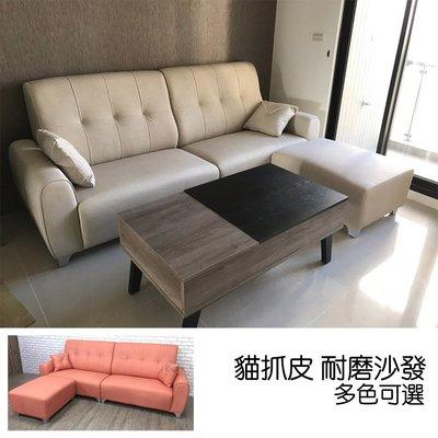 【新精品】TW-17 #G7系列 北歐簡約風 4人座+腳椅 貓抓皮沙發 台灣製造 可訂尺寸 可改色
