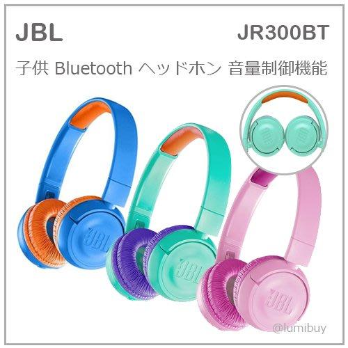 【現貨】日本 JBL 兒童  無線  耳罩式 折疊 耳機 音量限制 充電式 三色 JR300BT