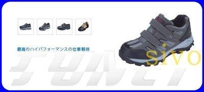 ☆SIVO電子商城☆FUNET JFU-57S/JFU57S 日式超輕量運動工作鞋 ~實體公司店面~