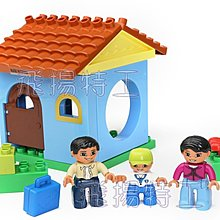 【飛揚特工】大顆粒 積木散件 小家庭組(非樂高,可與 LEGO DUPLO/得寶/德寶 系列相容)