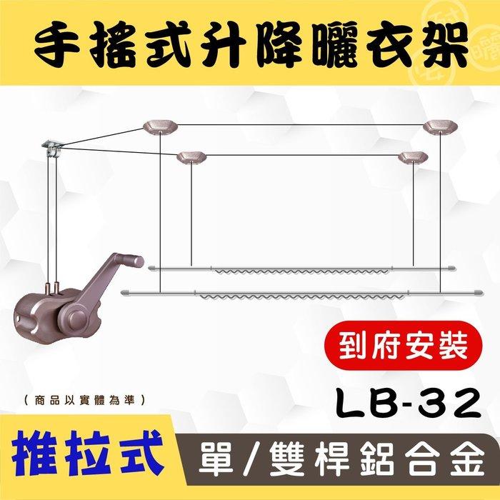 ANASA 安耐曬【手搖式:雙桿LB-32】升級版推拉式鋁合金升降曬衣架(到府安裝)