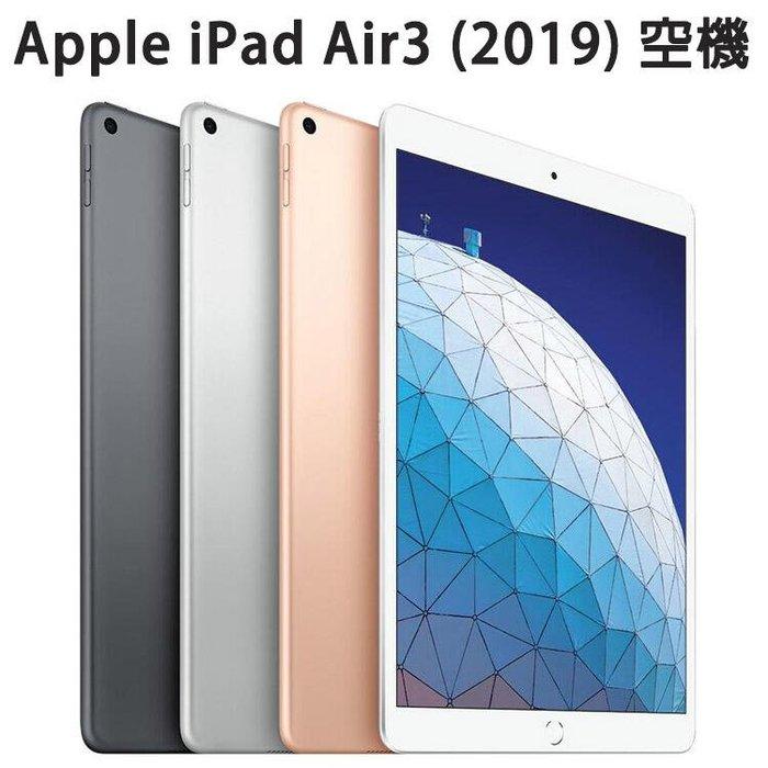 免運 送鋼化膜Apple iPad Air3 (2019)  64G WIFI 10.5吋 平板電腦【福利品】可自