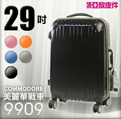 ☆東區亞欣皮件☆Commodore 美麗華戰車硬殼行李箱 - 9909 尊爵黑 29吋