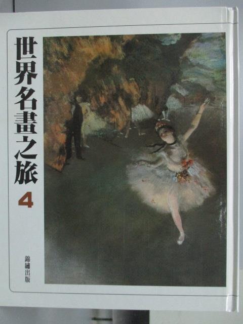【書寶二手書T2/藝術_XBR】世界名畫之旅(4)_1992年_原價1200