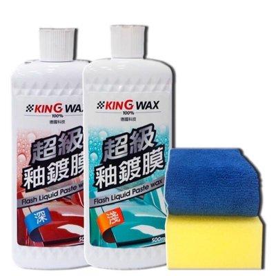KING WAX 超級釉鍍膜 釉蠟 深色 淺色 鍍膜 美容