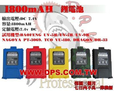 ~大白鯊無線~UV-5R.AT-3068.PT-3069.PSR-888S.DR-33.VU-180 鋰電池