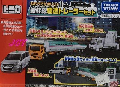 JCT TOMICA 多美小汽車─TM 新幹線輸送車組 399087